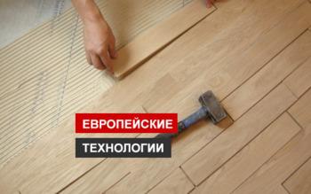 Стоит ли укладывать деревянный пол во всем доме?
